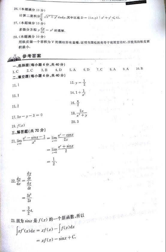 2017年河南成人高考专升本高等数学一考试真题及参考答案b3