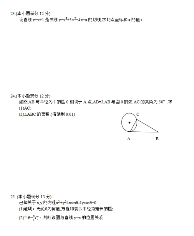 2017年河南成人高考高起点文史财经类数学考试真题及答案a3