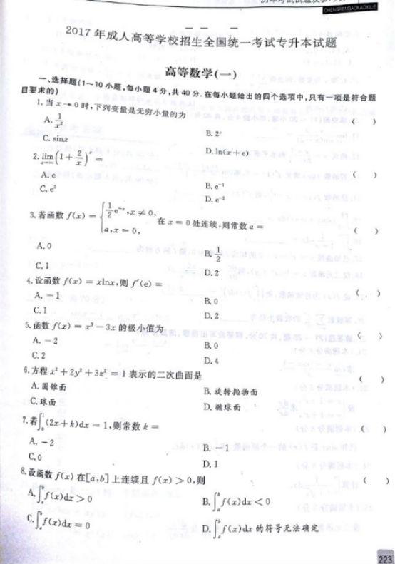 2017年河南成人高考专升本高等数学一考试真题及参考答案b1
