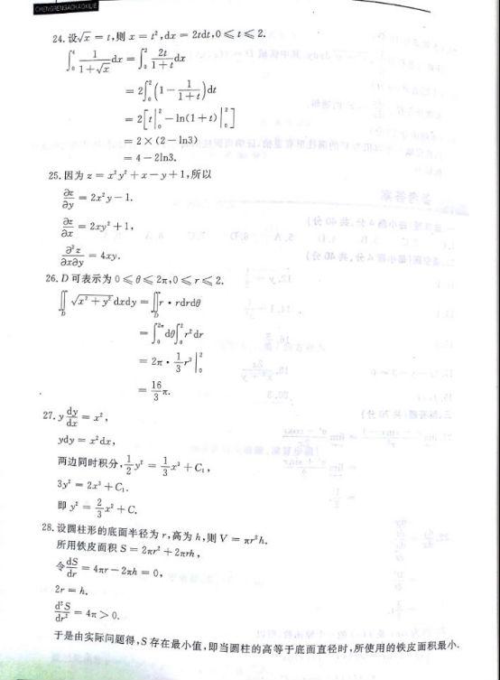 2017年河南成人高考专升本高等数学一考试真题及参考答案b4
