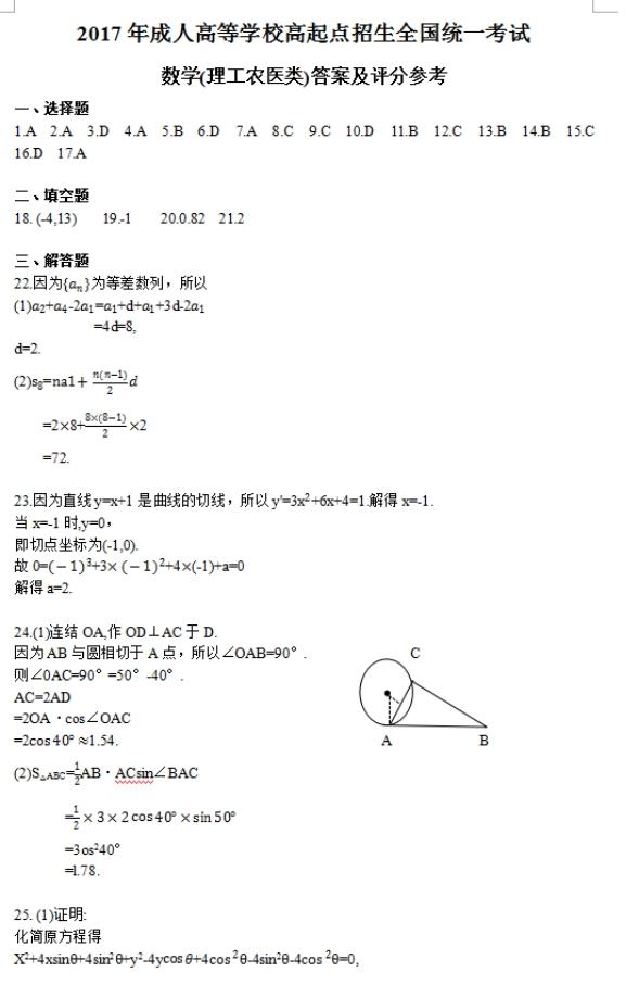 2017年河南成人高考高起点文史财经类数学考试真题及答案a4