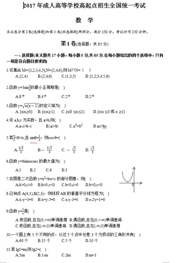 2017年河南成人高考高起点文史财经类数学考试真题及答案a1