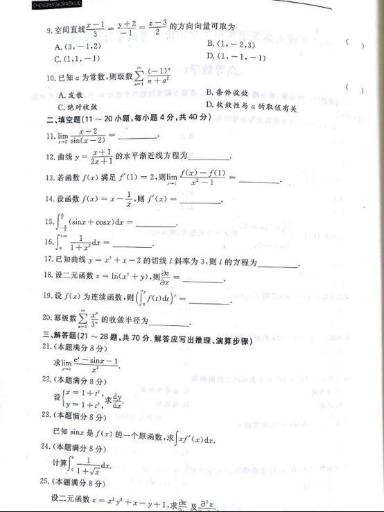 2017年河南成人高考专升本高等数学一考试真题及参考答案b2