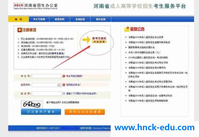 河南成人高考网上报名操作步骤4