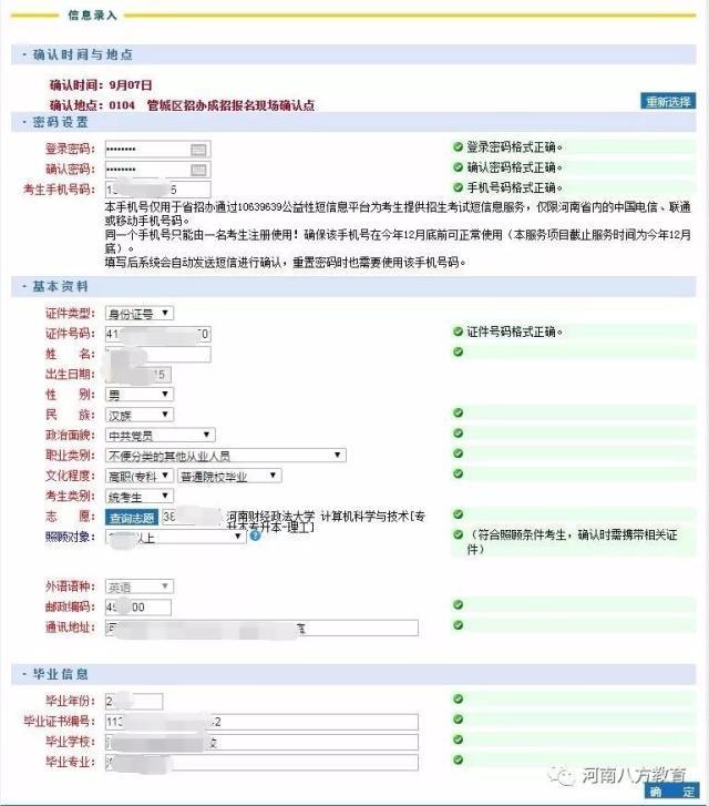 河南成人高考网上报名操作步骤7