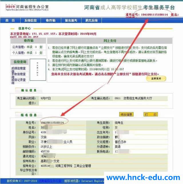 河南成人高考网上报名操作步骤9