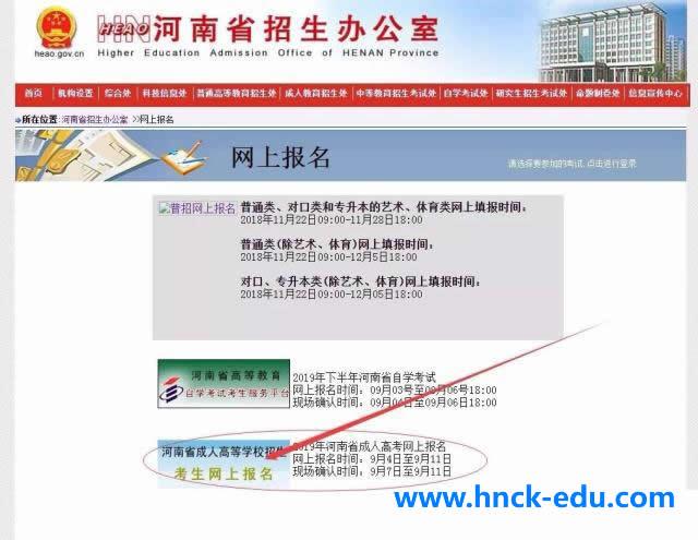 河南成人高考网上报名操作步骤3
