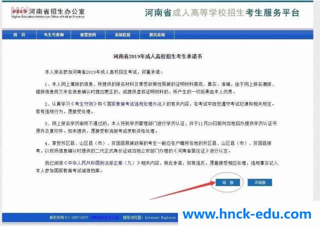 河南成人高考网上报名操作步骤5