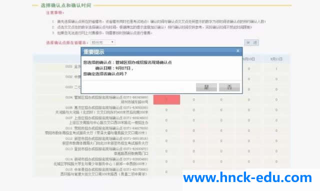 河南成人高考网上报名操作步骤6-3