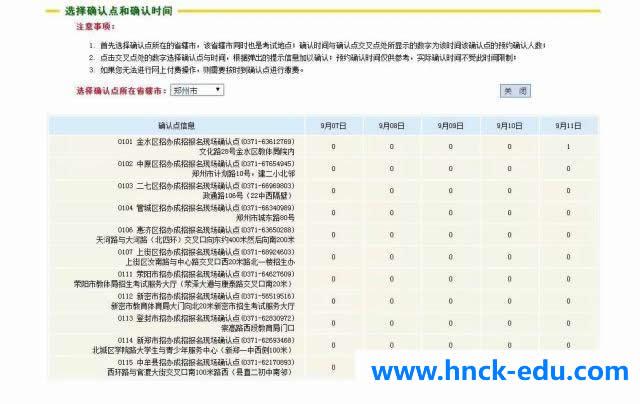 河南成人高考网上报名操作步骤6-2