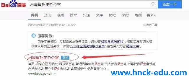 河南成人高考网上报名操作步骤1