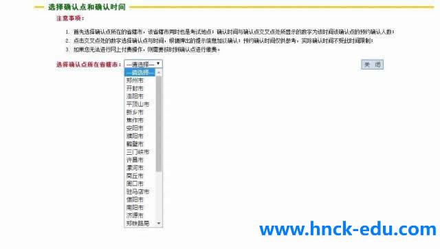 河南成人高考网上报名操作步骤6-1