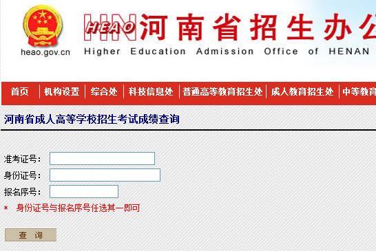河南成人高考成绩查询2.jpg