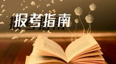 河南大学成人高考怎么报名呢?